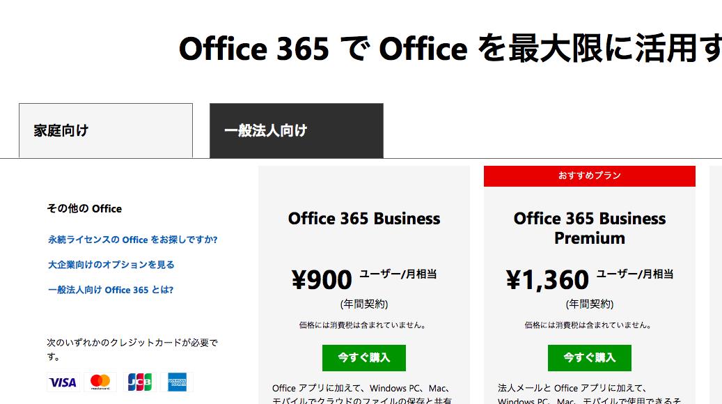Office365の購入ページ