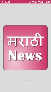 Marathi News - náhled