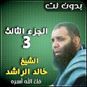 خالد الراشد محاضرات الجزء الثالث بدون نت
