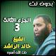 خالد الراشد محاضرات الجزء الثالث بدون نت (app)