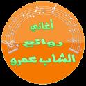 cheb amrou-الشاب عمرو icon