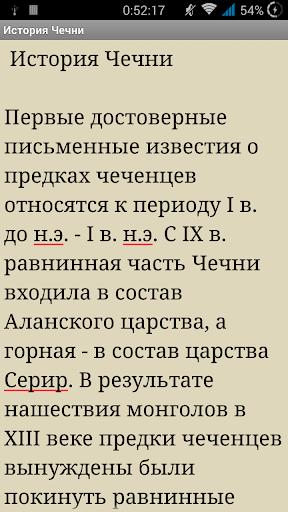 Краткая История Чечни