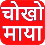 Love Quotes Nepali