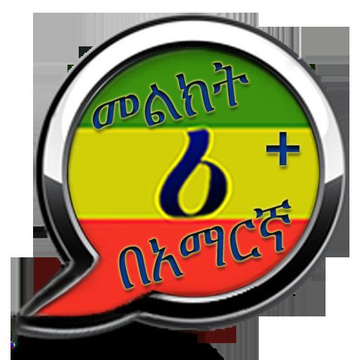 Amharic Message Plus