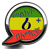 Amharic Message Plus
