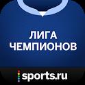 Лига Чемпионов+ icon