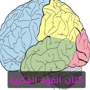 كتاب القوة الفكرية 1.0