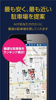 格安コインパーキング(駐車場)を検索 パーキングライブラリ - screenshot
