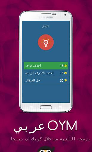 OYM عربي screenshot 6