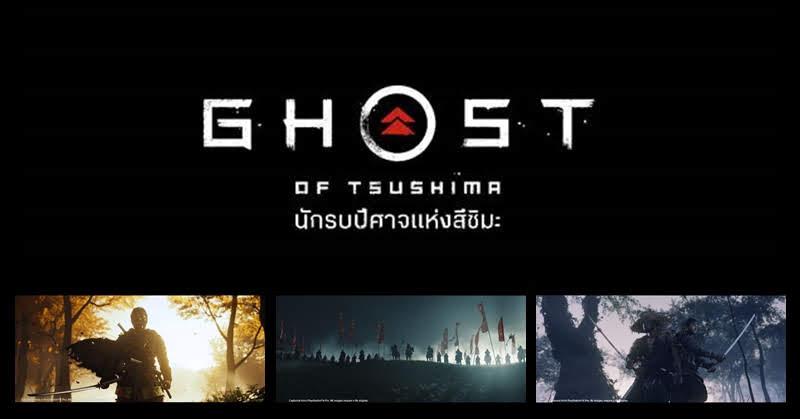 "Ghost of Tsushima เผยชื่อไทย ""นักรบปีศาจแห่งสึชิมะ"" เปิดจองล่วงหน้า!"