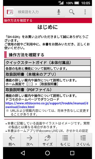 SH-02Hu3000u53d6u6271u8aacu660eu66f8uff08Android 6.0uff09 2.1 Windows u7528 2