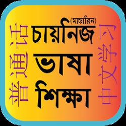 Bangla to Chinese/ Mandarin Learning: চায়নিজ ভাষা