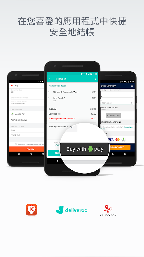 Android Pay - Google Play Android 應用程式