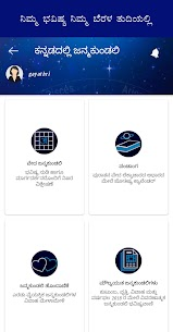 Horoscope in Kannada : Kannada Jathaka 3
