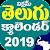 Telugu Calendar Panchang 2019 file APK for Gaming PC/PS3/PS4 Smart TV