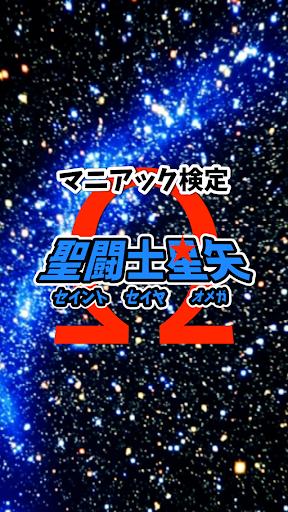 マニアック検定 聖闘士星矢バージョン