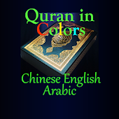 Quran Chinese English Arabic