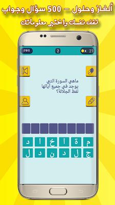ألغاز وحلول - 500 سؤال وجواب - screenshot