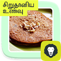 Siruthaniya Samayal Unavugal Tamil Millet Recipes icon