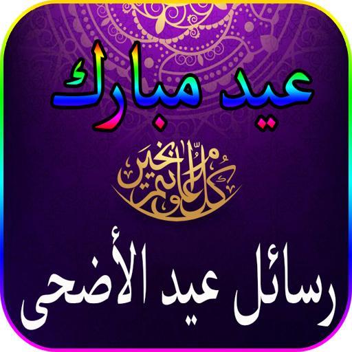 أجمل رسائل صور تهاني عيد الأضحى المبارك 2017/1438