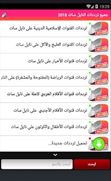 تردد قناه Kana Tv على قمر النايل سات 2018 2019