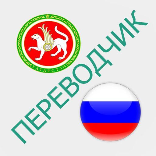 Русско-татарский переводчик