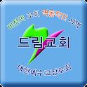 군산드림교회 교회생활 icon