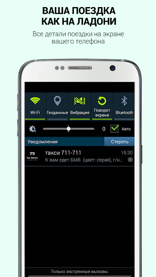 Такси 711 г. Белгород- screenshot