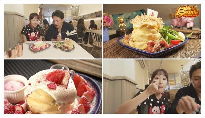 食尚玩家Autumn舒芙蕾熱鬆餅