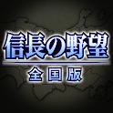 信長の野望・全国版 icon