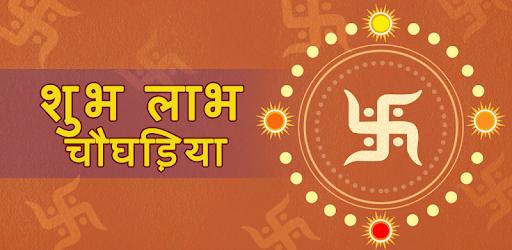 Shubh Labh Choghadiya - Apps on Google Play