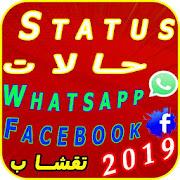 تقشاب واتساب فيسبوك 2019