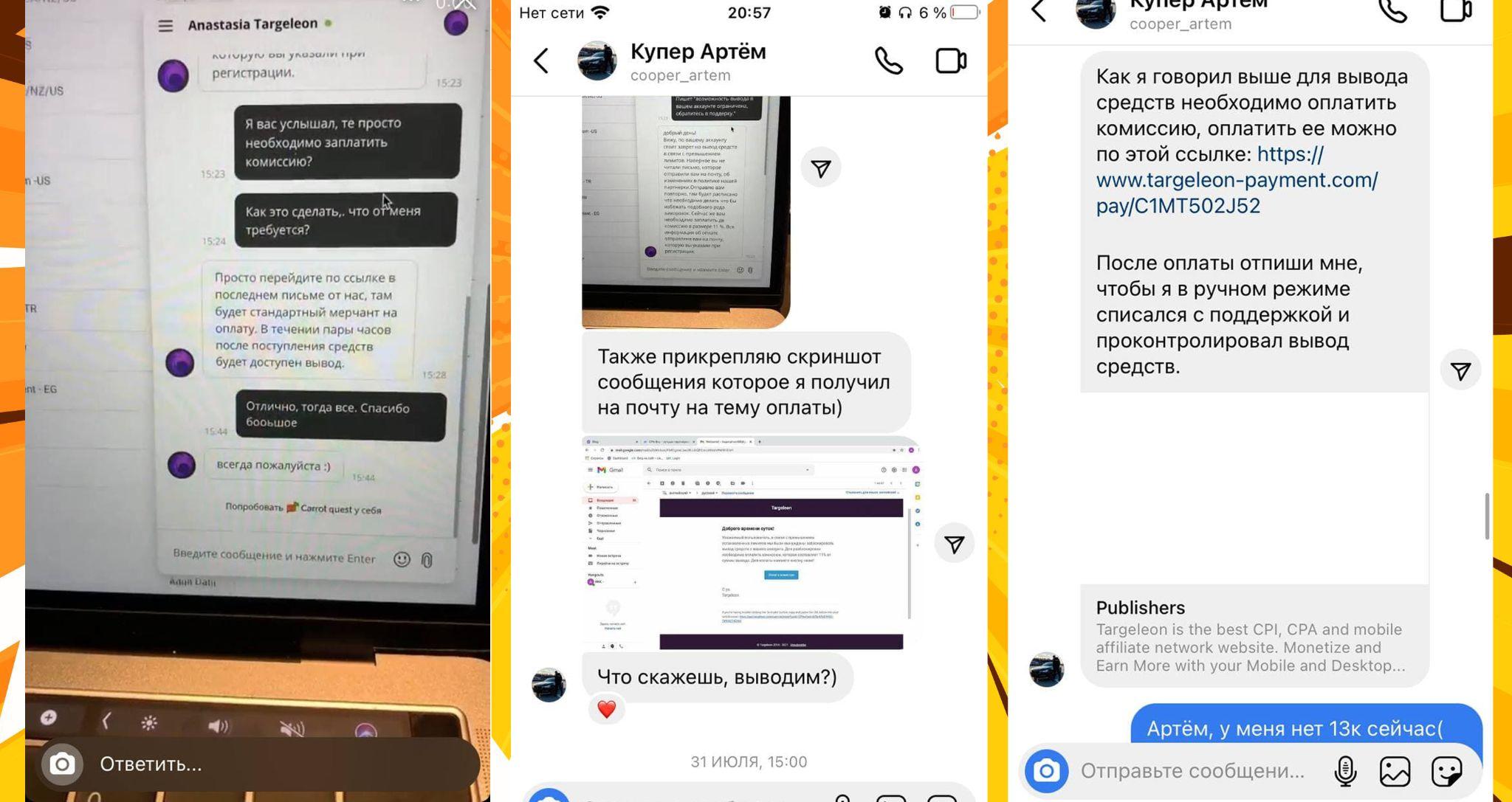 Осторожно, scam! Как мошенники зарабатывают 90+ тыс. рублей на арбитраже, даже не занимаясь им