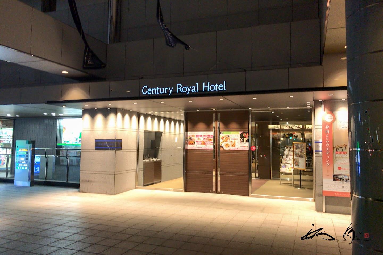 センチュリーロイヤルホテル(札幌市)