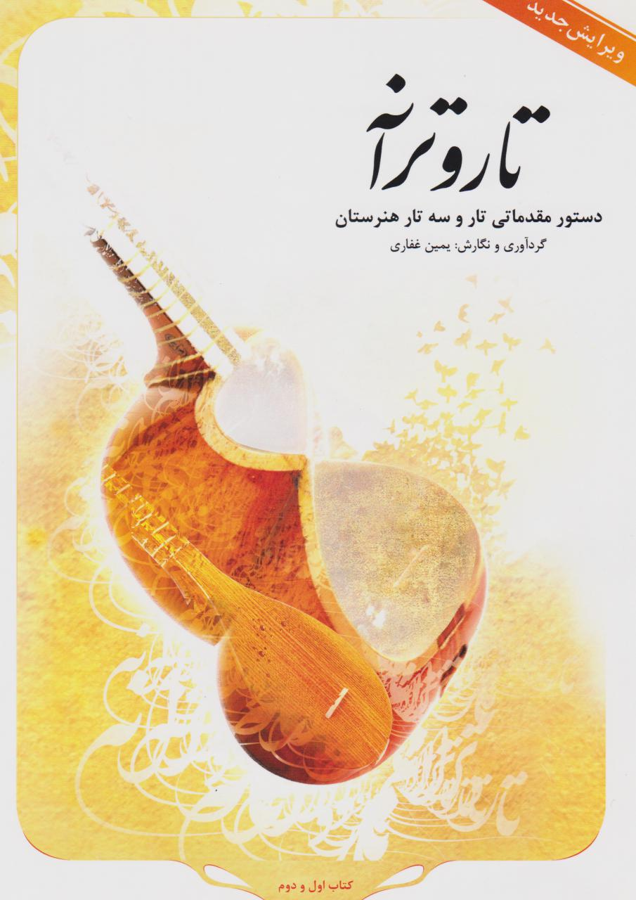 کتاب تار و ترانه دستور مقدماتی تار و سهتار هنرستان یمین غفاری انتشارات هستان