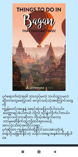 Myanmar Bagan 1.8 Screenshots 6