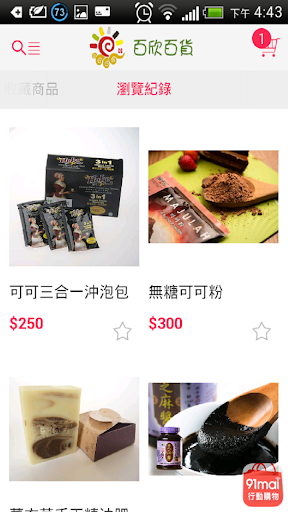 免費下載購物APP|百欣百貨 app開箱文|APP開箱王