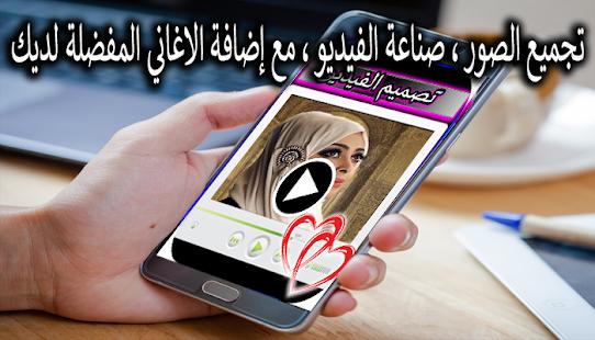 تصميم الفيديو من الصور الشخصية - náhled