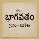 Potana Bhagavatam (app)