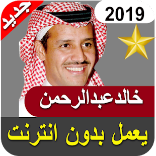 Download أغاني خالد عبد الرحمان mp3‎ For PC Windows and Mac apk screenshot 1