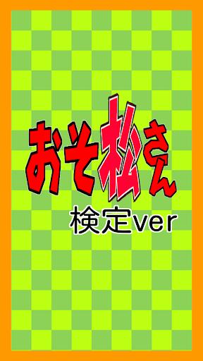 【無料】マニアック検定 for おそ松さん