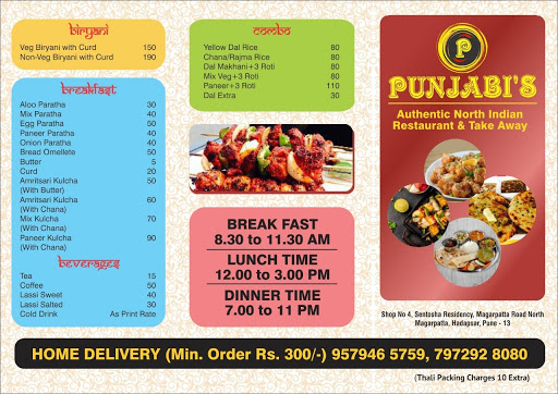Punjabi's menu 1