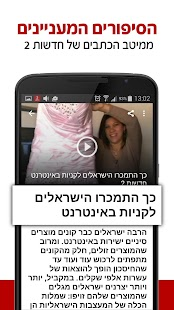 Israel News; Channel 2 News- screenshot thumbnail