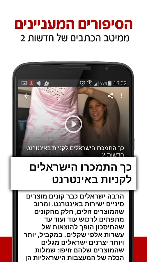 Israel News; Channel 2 News- screenshot