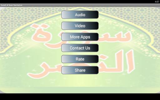 Surah Al Nasr Tilawat