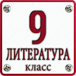 9 class APK