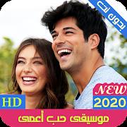 موسيقى واغاني المسلسلات التركية 2020 - بدون نت