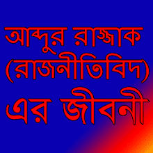 আব্দুর রাজ্জাক (রাজনীতিবিদ) এর জীবনী Download on Windows