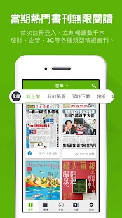 Hami Book 當期雜誌免費看 - náhled