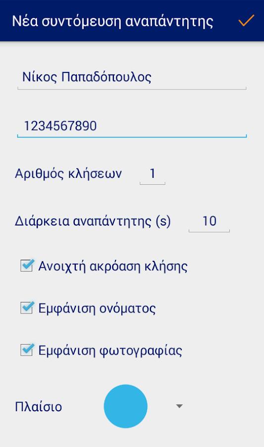 Missed Call Widget - στιγμιότυπο οθόνης
